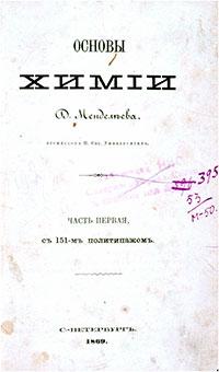 Principis de Química de Mendeléiev